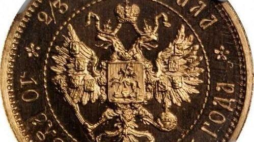 10 русов 2/3 Империала 1895