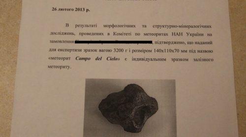 Метеорит Campo del Cielo