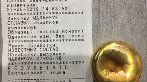 Аффинажное золото 174 грм
