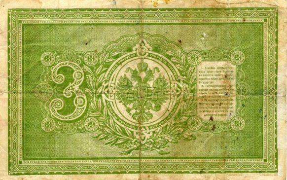 Кредитный билет Государственного банка Российской империи образца 1898 года номиналом 3 рубля