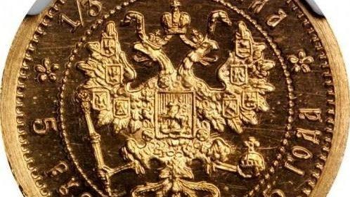 5 русов 1/3 Империала 1895
