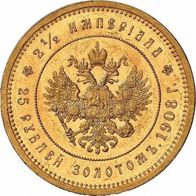 25 рублей1908 года