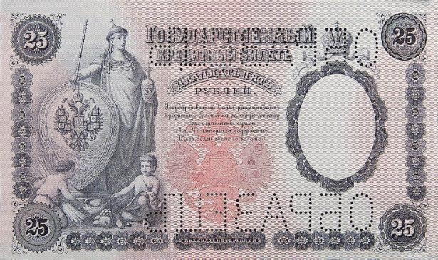 Кредитный билет Государственного банка Российской империи образца 1898 года номиналом 25 рублей