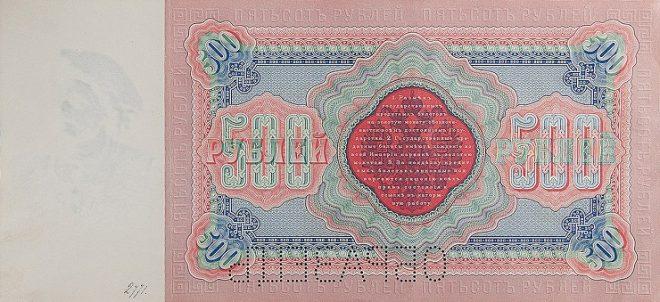 Кредитный билет Государственного банка Российской империи образца 1898 года номиналом 500 рублей