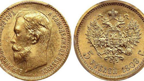5 рублей1909 года