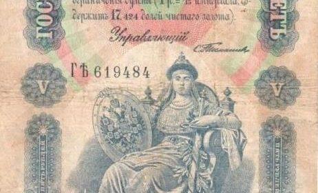 Кредитный билет Государственного банка Российской империи образца 1898 года номиналом 5 рублей