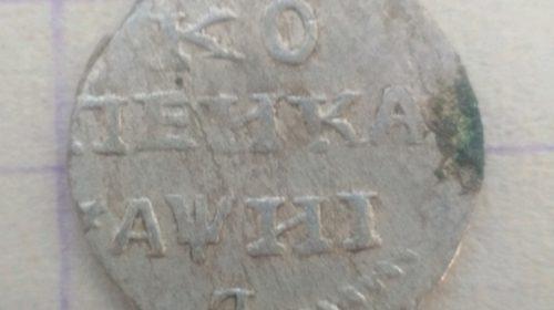 """Гривенник 1718,""""Копейка 1718"""" и """"Алтынники"""