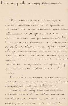 Указ императора Николая II от 3 января 1897 г о чеканке и выпуске в свободное обращение золотых монет достоинством 15 рублей