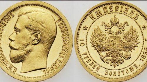 Империал - 10 рублей 1895