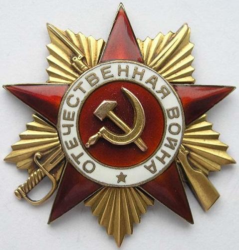 """Орден Отечественной войныI степени, """"винтовой"""" второй тип (июнь 1943—1991 гг)"""