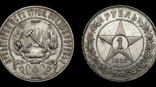 1 рубль 1922 года unc