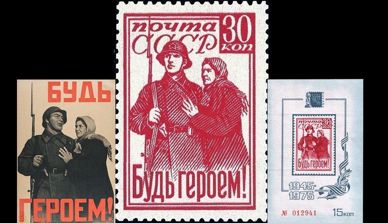 """""""Будь героем!"""" - первая советская марка о Великой Отечественной войне"""
