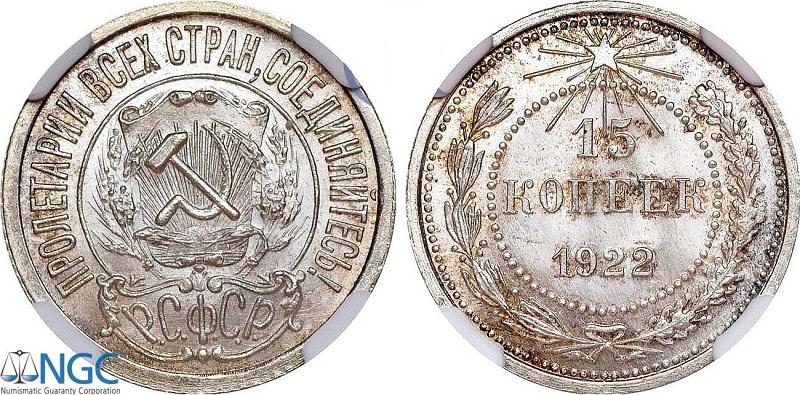 15 копеек 1922 года