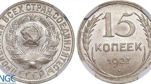 15 копеек 1927 года