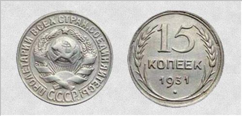 15 копеек 1931 года