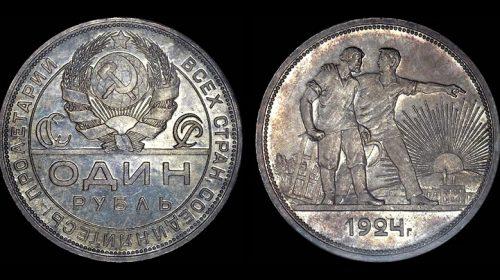 1 рубль 1924 года