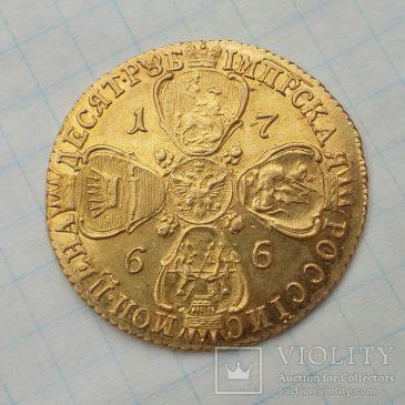10 рублей 1766 г. (Екатерина вторая), R