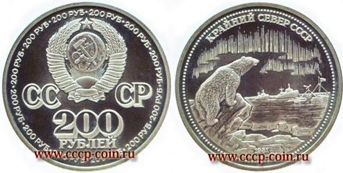 200 рублей 1981 года Крайний Север СССР22