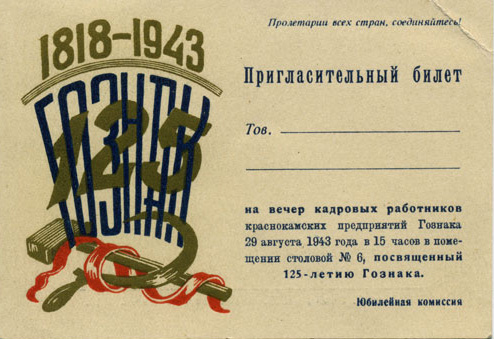 В сентябре 1942 года филиал Московской печатной фабрики начал выпуск продукции под видом Краснокамской печатной фабрики.