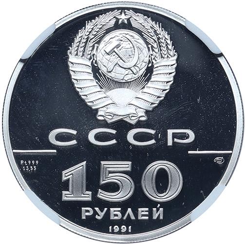 """150 рублей 1991 года""""500-летие единого Русского государства. Александр I и Наполеон I"""""""