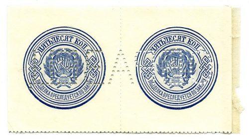 50 копеек на бумаге в виде монеты 1923 года
