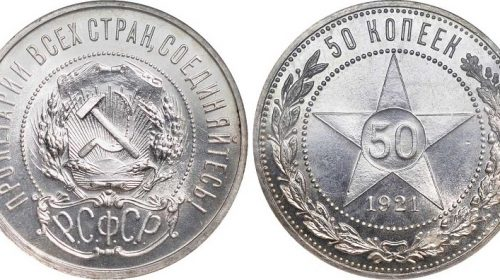 50 копеек 1921 года