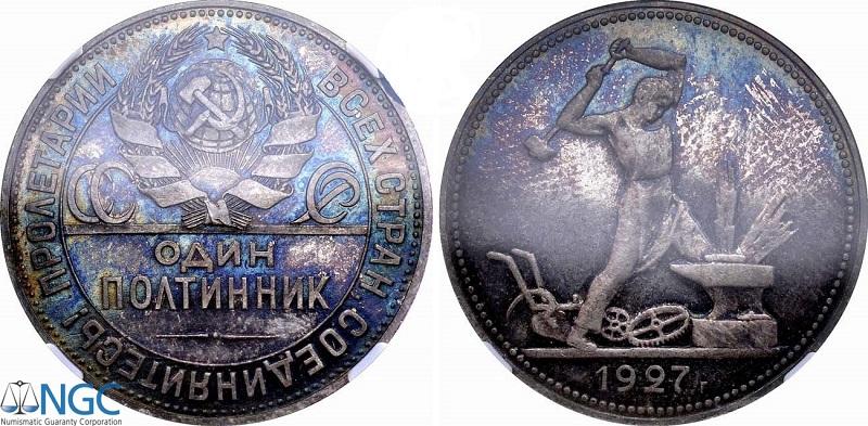 Полтинник 1927 года.