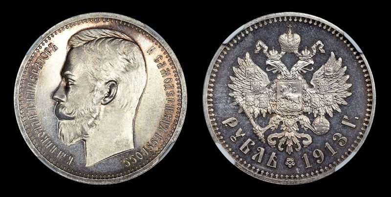 NGC. PF 63. РУБЛЬ 1913 ГОДА, ВС
