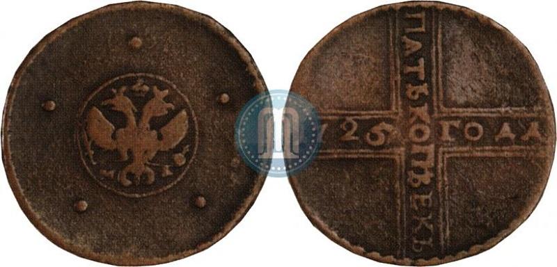 G. 5 копеек 1725 года МД . Год снизу вверх. Медь