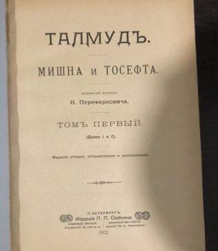 Восемь книг, изданных в начале XX века, имеющие отношение к еврейскому народу
