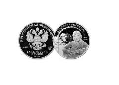 К юбилею Высоцкого. ЦБ РФ выпустил памятную монету из серебра
