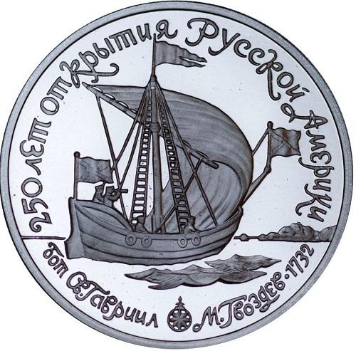 """150 рублей 1990 года """"250 лет открытия Русской Америки. Бот Святой Гавриил"""""""