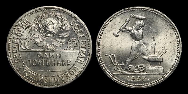 Полтинник 1927 года