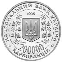 """Перемога у ВВВ 1941-1945 рокiв"" 200 000 карбованцыв"