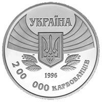 "Памятная монета ""Перша участь у літніх Олімпійських іграх"" 200 000 карбованцев"