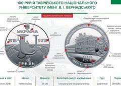 НБУ выпустил памятную монету из нейзильбера «100-річчя Таврійського національного університету імені В. І. Вернадського»