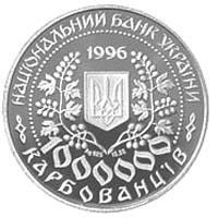 """Памятная монета """"Леся Українка"""" 1 000 000 карбованцев"""