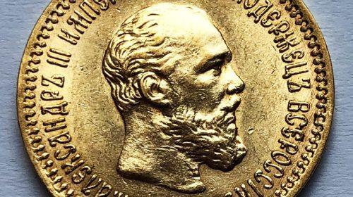 5 рублей 1894 года А.Г. - Au900, вес 6,45 г, диаметр21,3 мм, надпись на гурте. Тираж -598 007 штук.