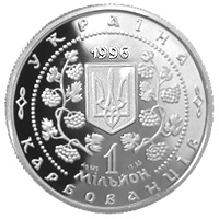 """Памятная монета """" Михайло Грушевський"""" 1000 000 карбованцев"""