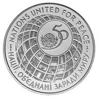"""Памятная монета """"ООН-50"""" 2 000 000 карбованцев"""
