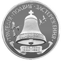 """Памятная монета """"10-річчя Чорнобильської катастрофи"""" 2 000 000 карбованцев"""