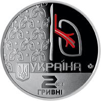 Памятная монета из нейзильбера «Ольга Авілова»