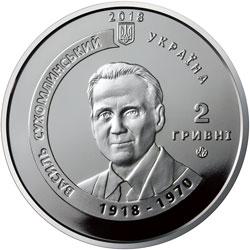 Памятная монета из нейзильбера «Серце віддаю дітям» (до 100-річчя від дня народження В. О. Сухомлинського)»