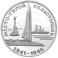 """Памятная монета """"Місто-герой Севастополь"""" 200 000 карбованцев"""