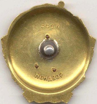 Орден Ленина III тип