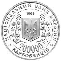 "Памятная монета ""Місто-герой Київ"" 200 000 карбованцев"
