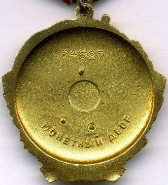 Орден Ленина IV тип
