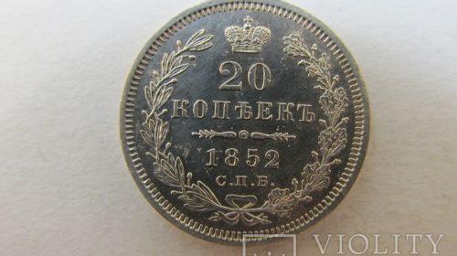 20 копеек 1852 годаСПБ-HI