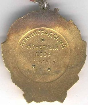 Орден Ленина V тип