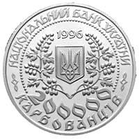 """Памятная монета """"Леся Українка"""" 200 000 карбованцев"""